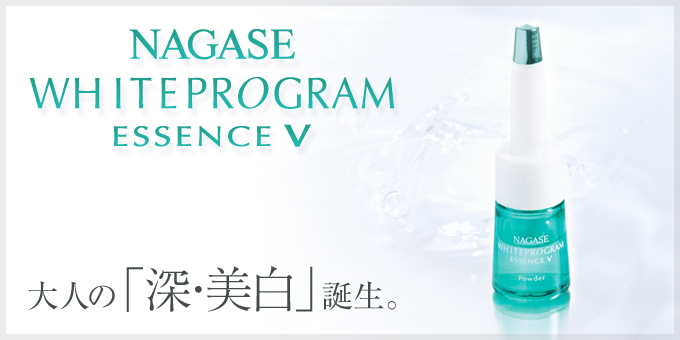 NAGASE WHITE PROGRAM ESSENCE V